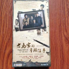 电视连续剧,老马家的幸福往事,DVD,16碟装