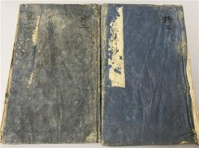 和刻本《真言修行钞》5卷2册全,真言宗,元禄11年出版