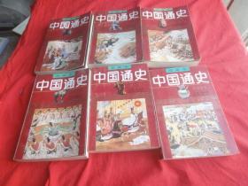 中国通史(绘画本)(全六册)