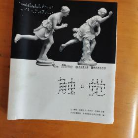 触•觉(这本书是专门为视觉障碍人士设计的。书中通过类似浮雕效果的突起图像,让读者从不同角度欣赏作品的空间性)。单册为5元,共有15册。