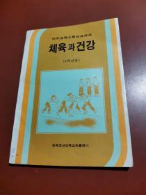 义务教育小学教科书 ; 体育与健康  四年级   朝鲜文