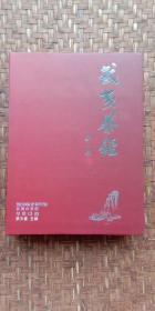 武夷茶经(修订版)