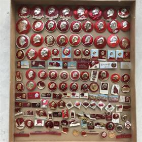 红色纪念收藏文革时期毛主席像章胸针徽章包老物件130枚好品打包