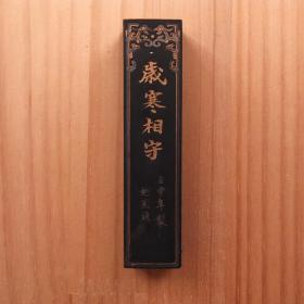 岁寒相守民国期老1两34克五石漆烟徽歙曹素功荛千氏精选老墨N891