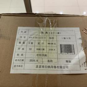 中国史学基本典籍丛刊:通典/全12册 出厂状态原箱未开 全十二册