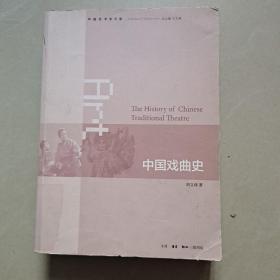 中国戏曲史:中国艺术大系