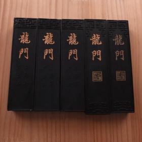 龙门 上海墨厂70年代出品老2两65克老墨锭旧墨条N899