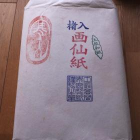 日本80年代老宣纸半切褚纸宣纸土佐和纸100张高级画仙纸 N904