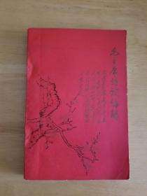 毛主席诗词讲解 陕西日报