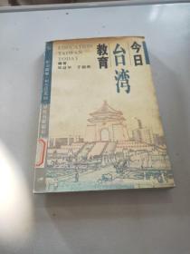 今日台湾教育