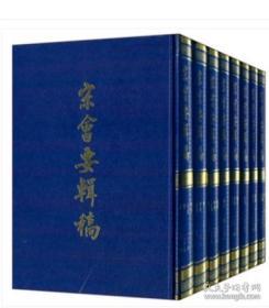 宋会要辑稿(16开精装 全八册)