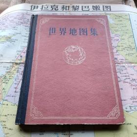 世界地图集(1958年版)(乙种本) 16开精装(附一张伊拉克和黎巴嫩 地图 )