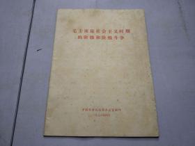 毛主席论社会主义时期的阶级和阶级斗争