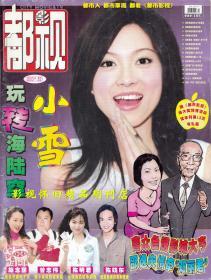 都市影视 2000年21期 张国荣蓝洁瑛邓婕张国立
