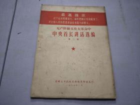 无产阶级文化大革命中中央首长讲话选编 第二 集