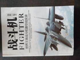战斗机--世界王牌战斗机暨空战实录