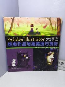 Adobe Illustrator大师班:经典作品与完美技巧赏析