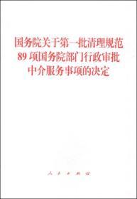 正版国务院关于第一批清理规范89项国务院部门行政审批中介服务事