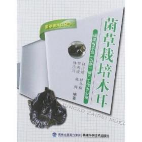 正版菌草栽培木耳