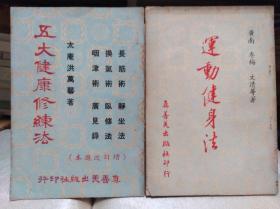 老医书: 五大健康修炼法 等3冊合售, 73年重印民国本