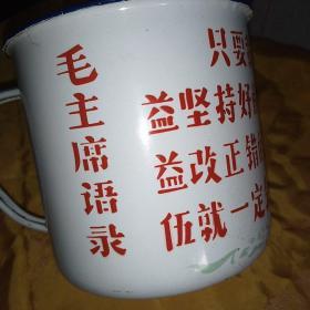 红色收藏 1967年 毛主席语录 搪瓷茶缸