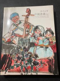 嘉德四季(23) 中国书画 七