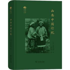 西南中国行纪 中国历史 ()鸟居龙藏