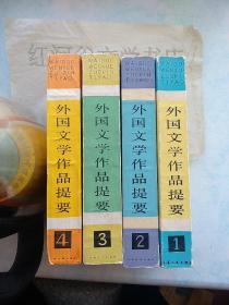 外国文学作品提要(1-4册全)〔85-9品,最缺的第4册品很好〕