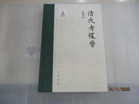 清代考据学(国家社科基金后期资助项目.)