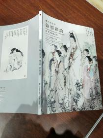 河南金帝2017中国书画拍卖会 翰墨彩韵——当代专场(四)