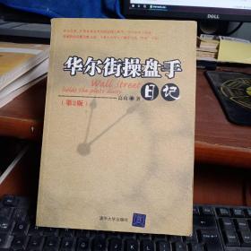 华尔街操盘手日记(第2版)高山 著9787302249276清华大学出版社