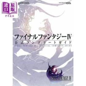 最终幻想4 完全攻略 日文原版 ファイナルファンタジーIV公式コンプリートガイド ニンテンドーDS版-