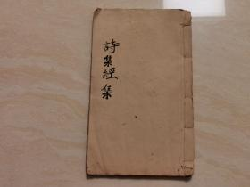 清代木刻线装本 诗集(应制五言排律类选)卷二天文类 全一册  品相如图