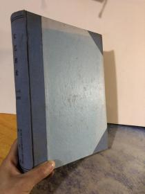 文艺理论1999年1-6 精装 馆藏书