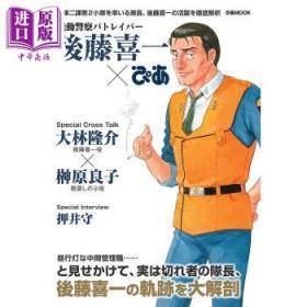 机动警察 后藤喜一 PIA 日文原版 机动警察パトレイバー 后藤喜一ぴあ-