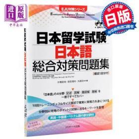 日本留学考试日语应对问题集 日文原版 EJU考试用书 日本留学试験日本语総合対策问题-
