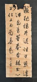 日本回流字画手绘名家老书法图软片D2303