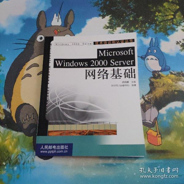 Microsoft Windows 2000 Server网络基础