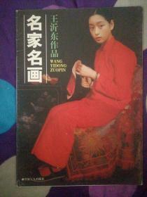 SF19 名家名画:王沂东作品(8开册页画集、全八张、2001年1版1印、作者为中央美术学院教授、著名油画家)
