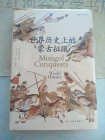 汗青堂014---世界历史上的蒙古征服