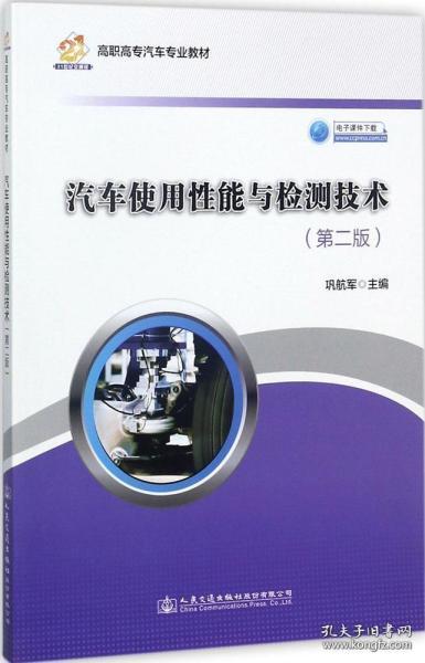 汽车使用性能与检测技术(第二版)
