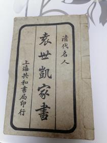 袁世凯家书(民国14年印)1册全