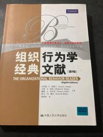 組織行為學經典文獻(第8版)