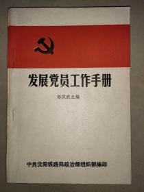 发展党员工作手册