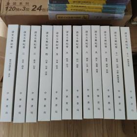 中国古代地理总志丛刊:读史方舆纪要(套装全12册)