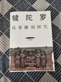 书稿:犍陀罗故事雕刻研究