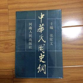 中华民国史纲