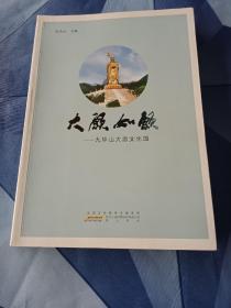 大愿如愿:九华山大愿文化园