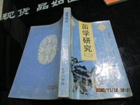 苗学研究(二)   正版现货   52-7号柜