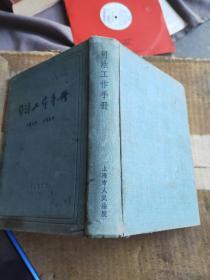 司法工作手册 1955年版